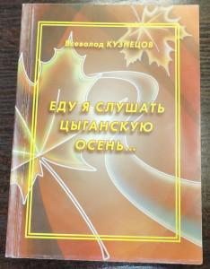 Кузнецов-1