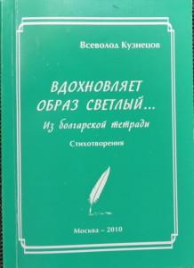 Кузнецов-3