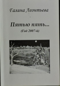 Леонтьева