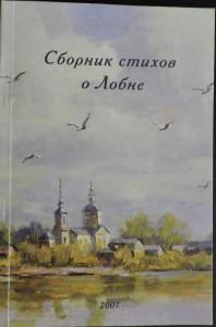Лобня-2