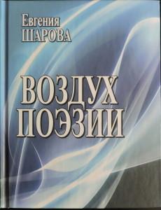 Шарова